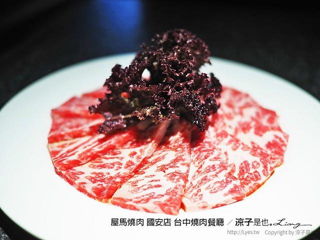 屋馬燒肉 國安店 台中燒肉餐廳 25