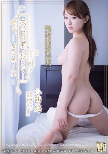 ADN-111 Being Fucked In Front Of Her Husband's Eyes – Fear To Ku Married Woman Yu Konishi
