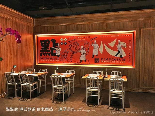 點點心 港式飲茶 台北車站 2