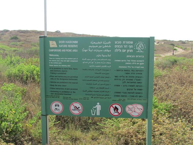 Dor Habomin Nature Reserve 2015