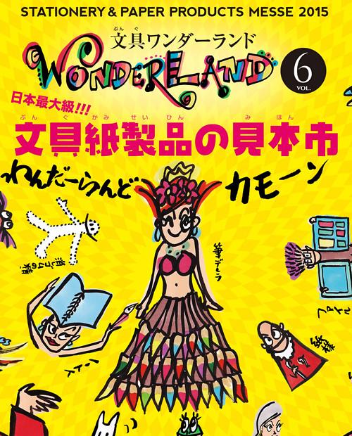 8月7日(金) 文紙MESSE2015で講演やります!