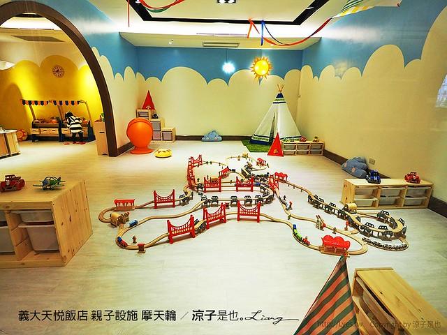 義大天悅飯店 親子設施 摩天輪 55