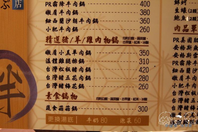 員林小胖鮮鍋 021