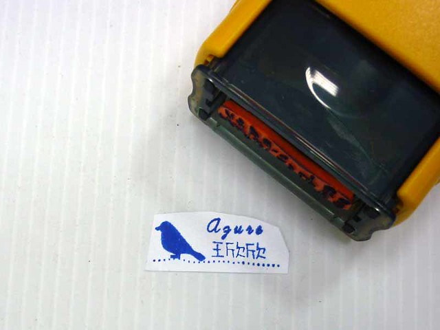 1041002-841優雅小鳥王欣欣姓名章, Panasonic DMC-FS7