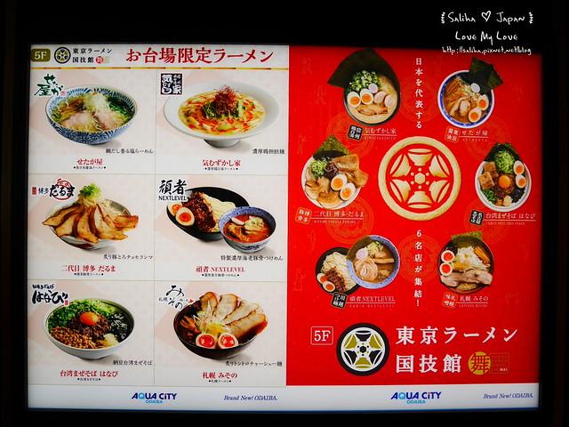 台場百貨美食餐廳推薦拉麵豬排飯 (1)