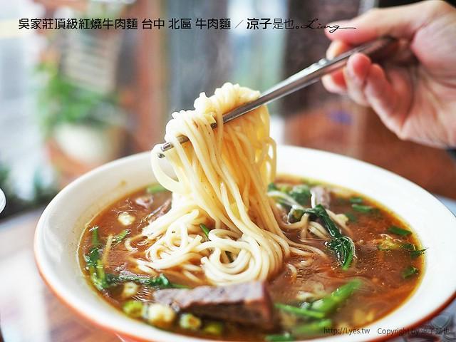 吳家莊頂級紅燒牛肉麵 台中 北區 牛肉麵 10