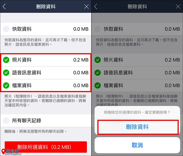 LINE刪除資料_04