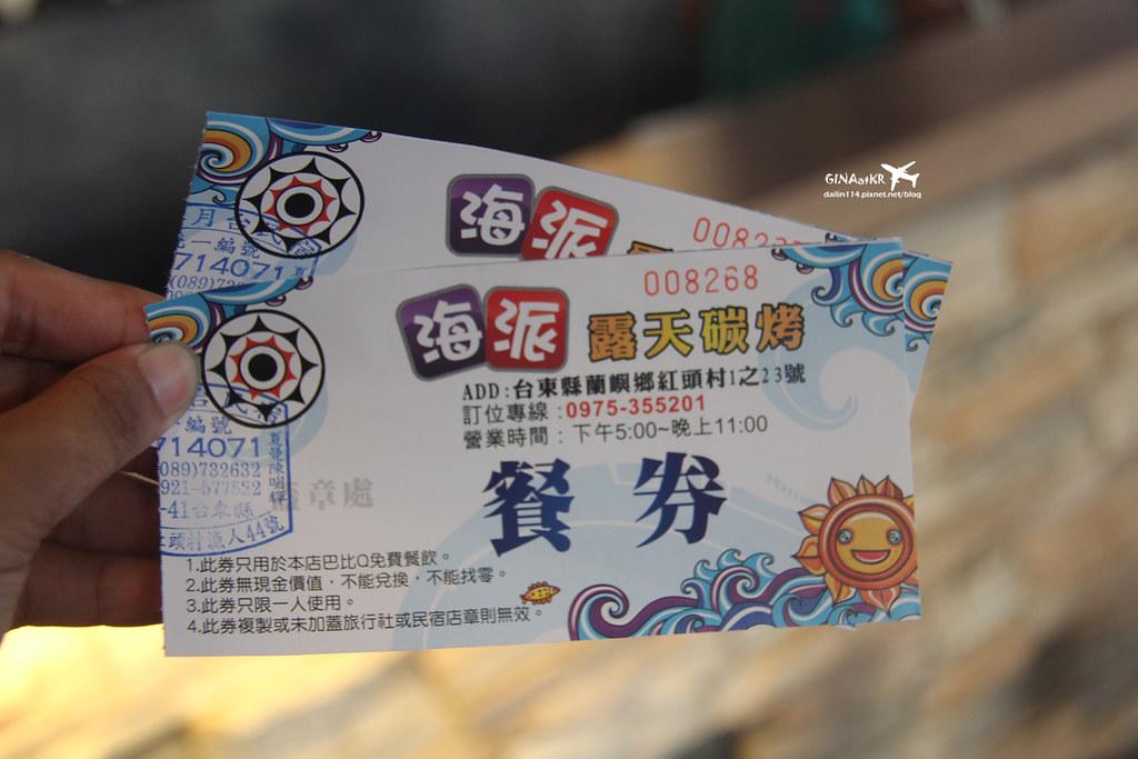 【蘭嶼食記】台灣離島|紅頭部落|海岸旁的烤肉派對-海派露天炭烤 @GINA環球旅行生活|不會韓文也可以去韓國 🇹🇼