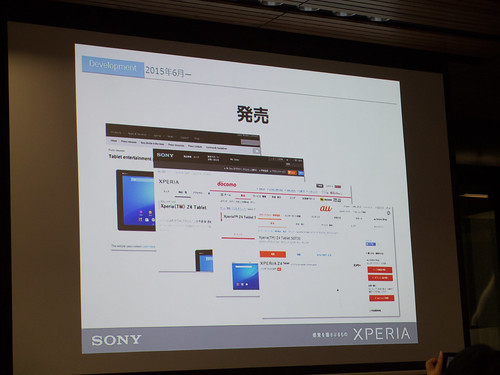 Xperia アンバサダー ミーティング スライド Xperia Z4 Tablet いよいよ発売!
