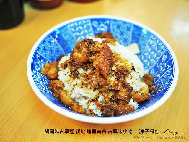 胡國雄古早麵 新址 埔里美食 古早味小吃 12