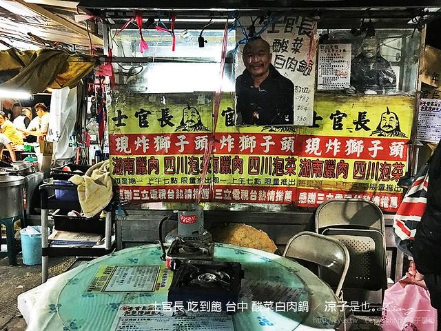 士官長 吃到飽 台中 酸菜白肉鍋 4