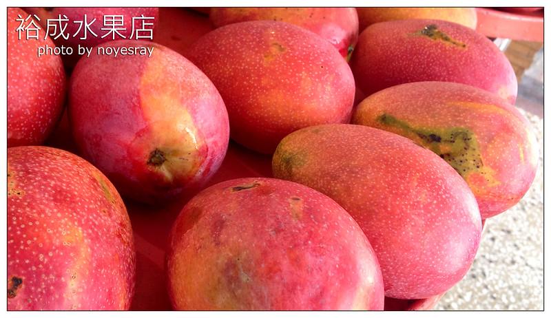 裕成水果店 02