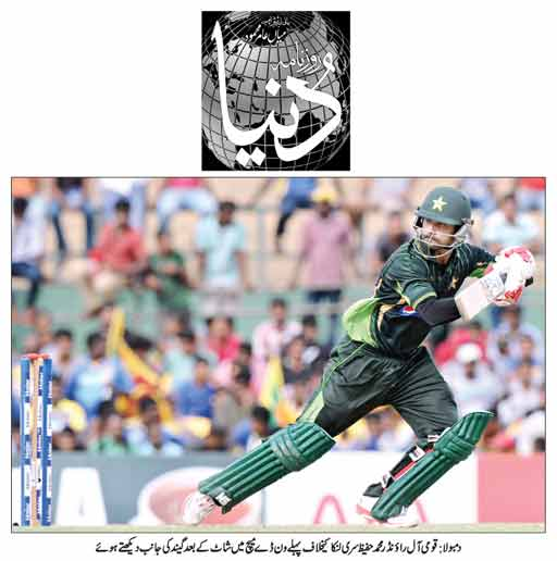 19613418566 f5db364444 o - Pakistan vs SriLanka Series 2015
