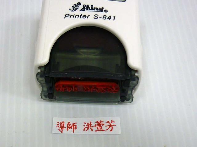1051213-s841-中文姓名章導師洪萱芳, Panasonic DMC-FS7