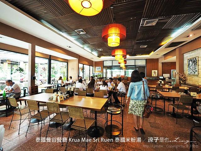 泰國曼谷餐廳 Krua Mae Sri Ruen 泰國米粉湯 43
