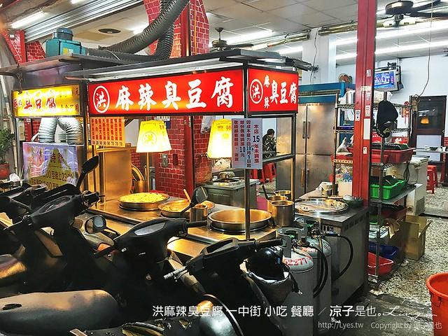 洪麻辣臭豆腐 一中街 小吃 餐廳 4