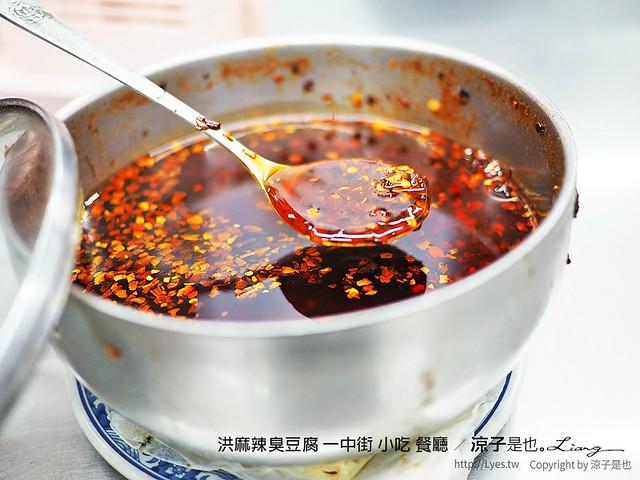 洪麻辣臭豆腐 一中街 小吃 餐廳 8