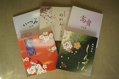 Book of Fusuma Paper Samples