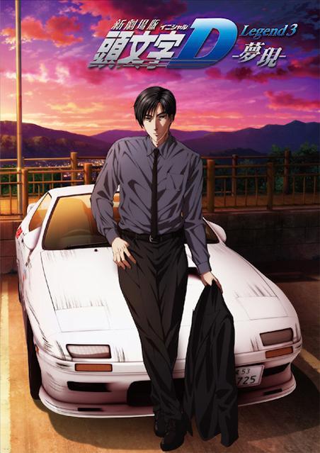 150807(2) - 最終BOSS「小野大輔」坐鎮、完結篇《新劇場版 頭文字D Legend3 -夢現-》宣布2016/2/6上映!