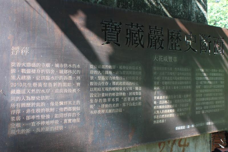 台北輕旅行-公館-寶藏巖 (10)