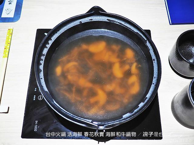 台中火鍋 活海鮮 春花秋實 海鮮和牛鍋物 38