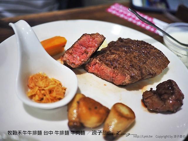 牧穀禾牛牛排麵 台中 牛排麵 牛肉麵 13