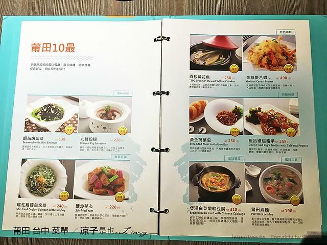 莆田 台中 菜單 5