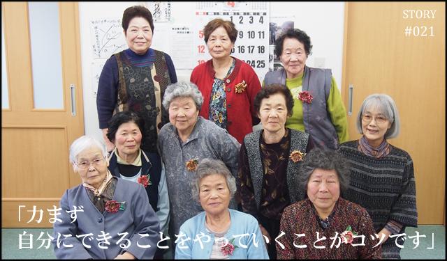 ボランティアストーリー021-01