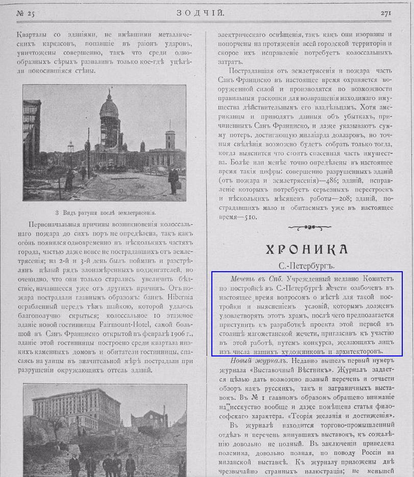 1906. Мечеть в СПб Зодчий
