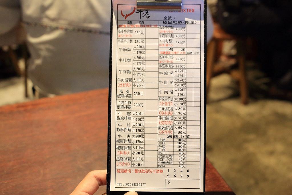 20150604-1萬華-牛店精燉牛肉麵 (5)