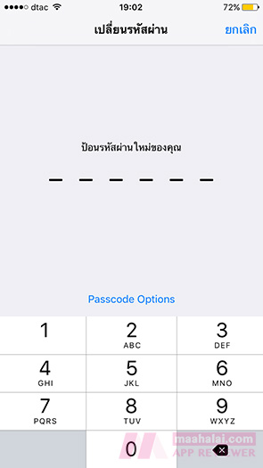 iOS 9 beta Passcode