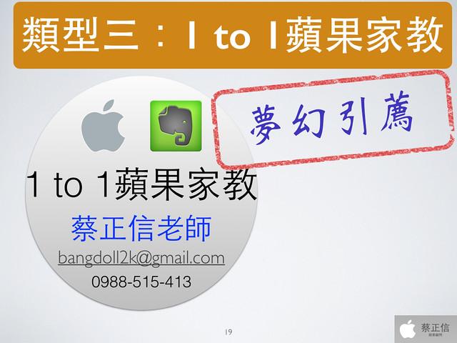 蘋果家教-剛買了蘋果不會用嗎?20150721.019