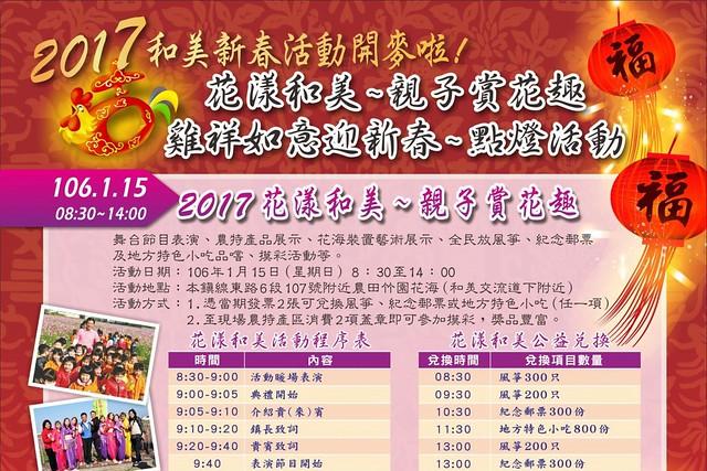 57_1060103_2017花漾和美宣傳海報
