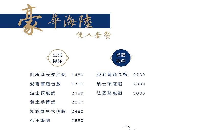 春花秋實鍋物菜單menu價位09