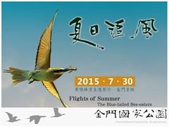 夏日追風(栗喉蜂虎影片發表會)-金門場