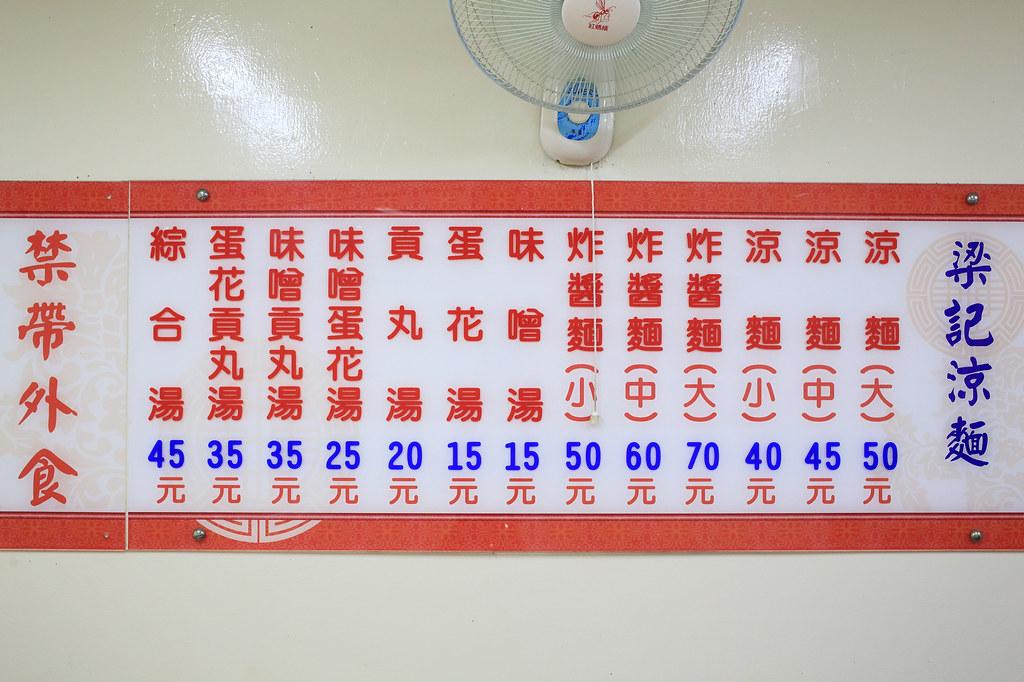 20150717信義-梁記涼麵 (5)