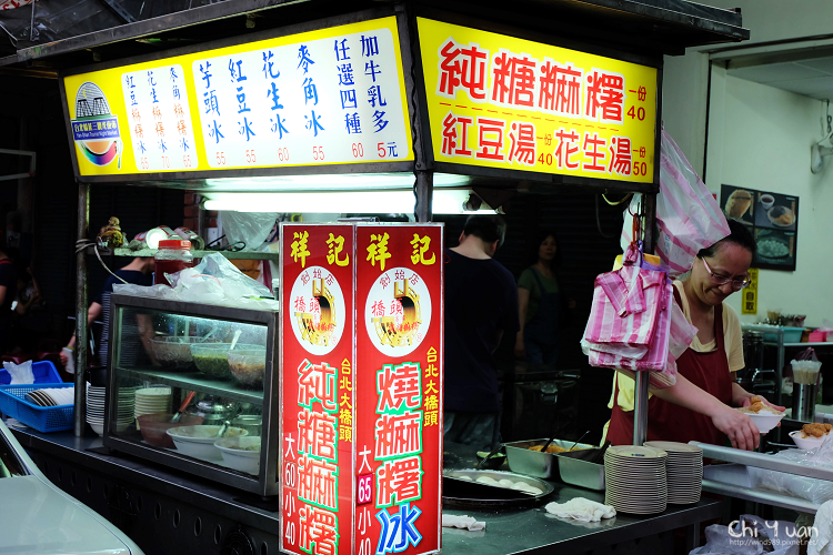 [台北]延三夜市橋頭客家純糖麻糬。飽滿彈牙古早味
