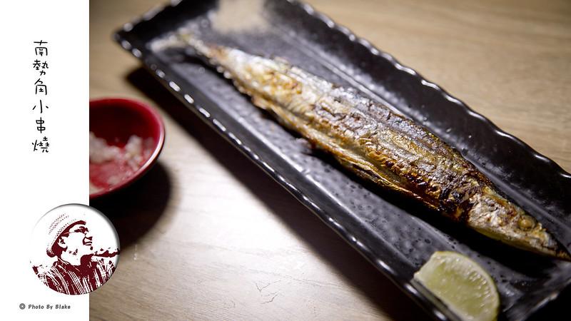 鹽烤秋刀魚-南勢角小串燒-中和興南夜市