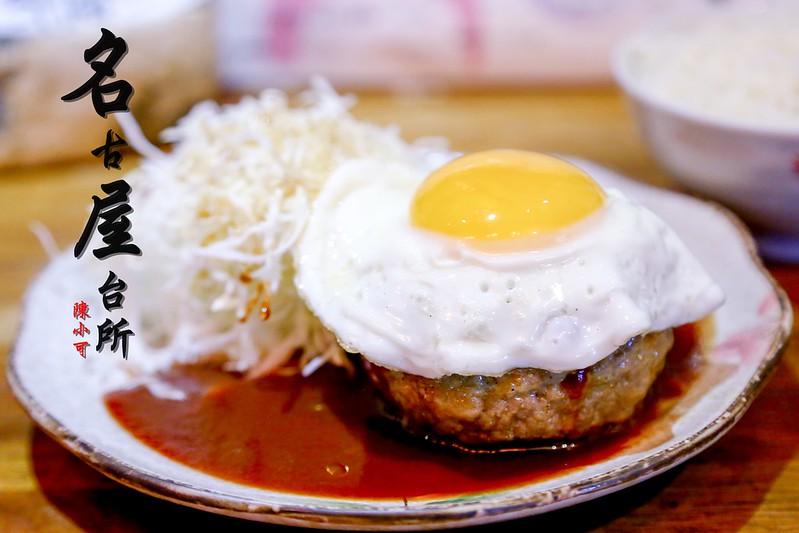 【台北日式料理】赤峰街裡的排隊美食「名古屋台所」,近捷運雙連站。