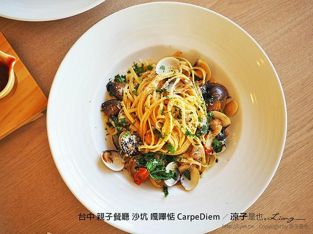 台中 親子餐廳 沙坑 嘎嗶惦 CarpeDiem 8