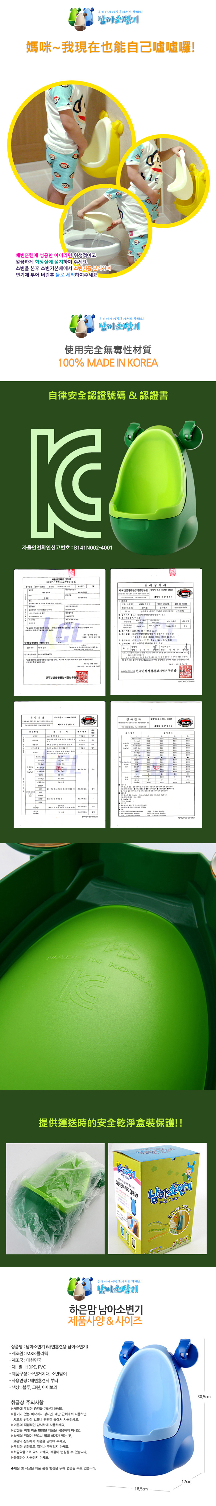 小便斗中文網頁-3(網頁用)