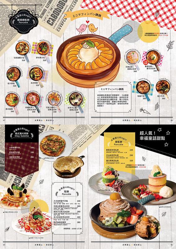 15 冰果甜心 menu