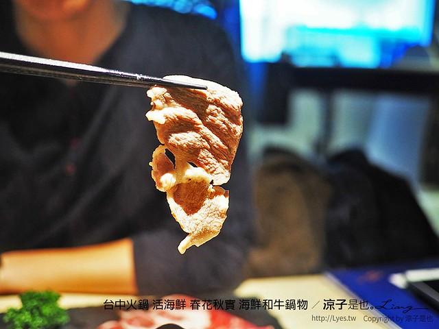 台中火鍋 活海鮮 春花秋實 海鮮和牛鍋物 73