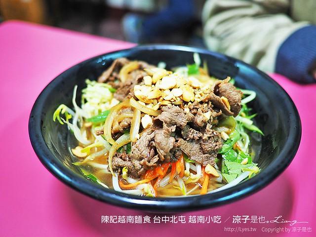 陳記越南麵食 台中北屯 越南小吃 10