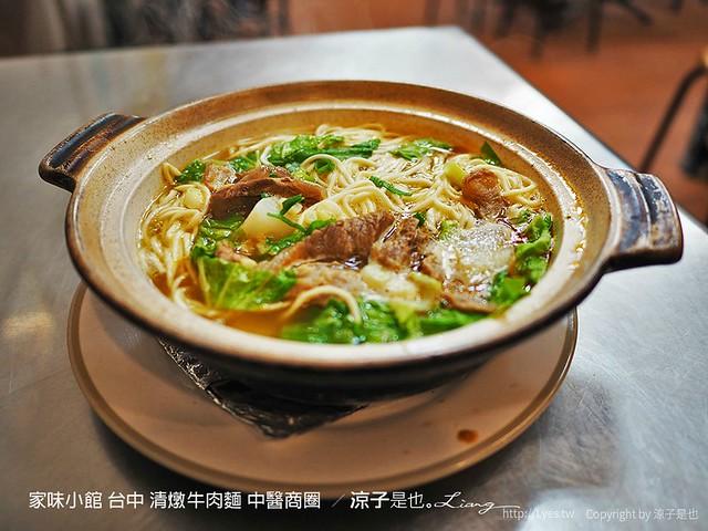 家味小館 台中 清燉牛肉麵 中醫商圈  2