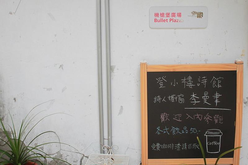 帶沙發客看見台北文青-寶藏巖-輕旅行 (20)