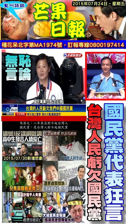 150724芒果日報--口蹄疫區--國民黨代表狂言,稱台人欠國民黨