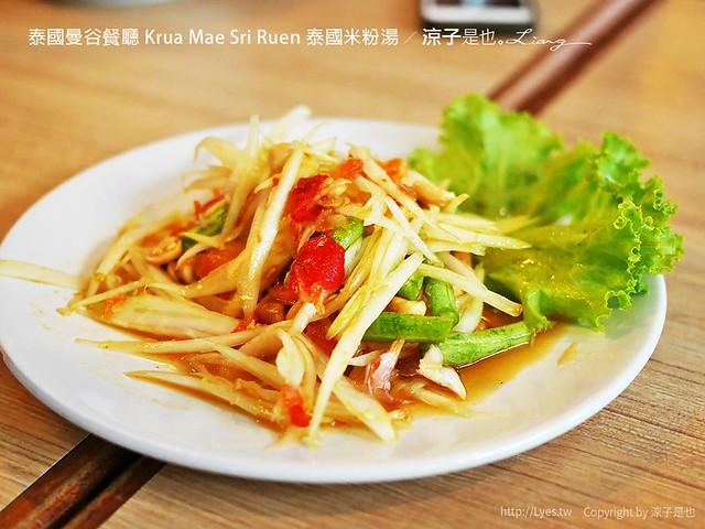 泰國曼谷餐廳 Krua Mae Sri Ruen 泰國米粉湯 27