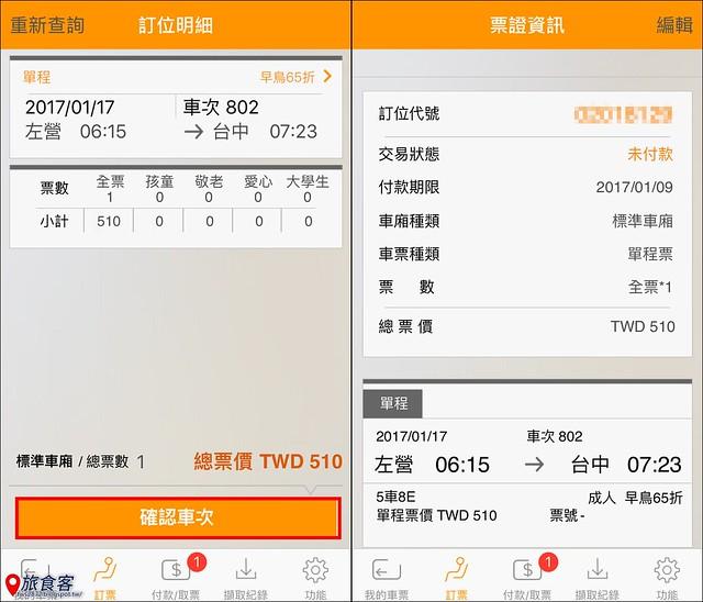 高鐵T-EX行動購票_004