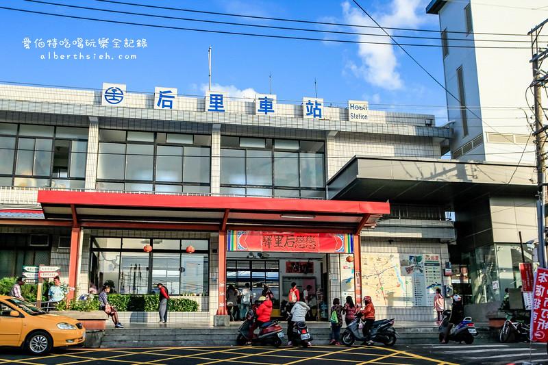 后里火車站